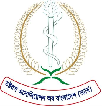 DOCTORS_ASSOCIATION_OF_BANGLADESH_(DAB)